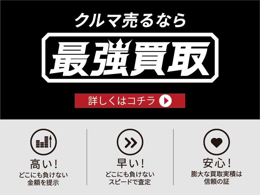 最強買取jp